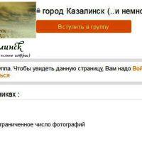 казалинск., Казалинск