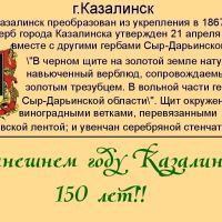 2017 год.Казалинску 150!! Автор Н.Гребнев., Казалинск