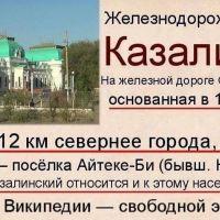 ЖД.   Станция.  Казалинск., Казалинск