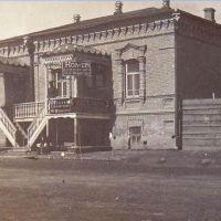 Казалинск. Гостиница М. Г. Шишонкова. 1900 год, Казалинск
