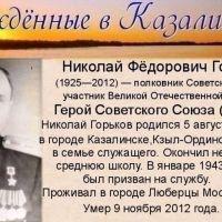 Казалинск.Горьков Николай Фёдорович.Герой С.С.С.Р., Казалинск