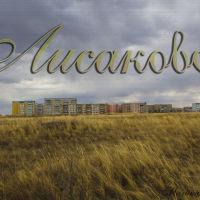 Лисаковск., Лисаковск