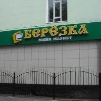 Магазин , Кара-Балта