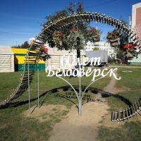 Белоозерску-60., Белоозерск