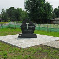 памятник жертвам Кормянского гетта, Корма