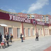 Магазин Славянин на рынке Спатканне, Борисов
