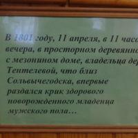 В музее Козьмы Пруткова, Сольвычегодск