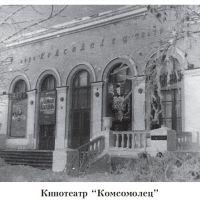 К/Т КОМСОМОЛЕЦ, Салават