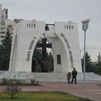 памятник погибшим интернационалистам, Белгород