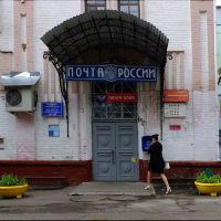 Стародубские картинки: почта  России, Стародуб