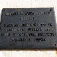 Табличка на стене храма, Боголюбово