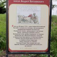 Табличка у княжеских андреевых палат женского монастыря, Боголюбово