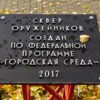 сквер, Ковров