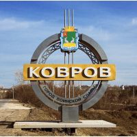 ковров, Ковров