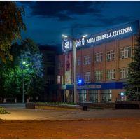 завод, Ковров