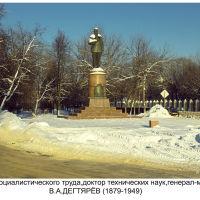 дядя Вася, Ковров