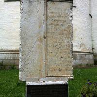 Фрагмент прежнего мавзолея князя Пожарского (разрушенного в 1933 году) в Спасо-Ефимиевском монастыре, Суздаль