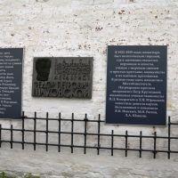 Памятные доски на месте бывшей политической тюрьмы в Спасо-Ефимиевском монастыре, Суздаль