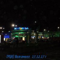 ТРЦ(К)Волгамолл-самый крупный в городе Волжский, Волжский