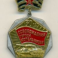 Фото #525129, Котельниково