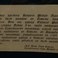Из краеведческого музея, Тотьма