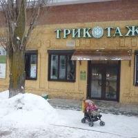 Трикотажка - фирменный магазин Трикотажной фабрики Борисоглебска, Борисоглебск