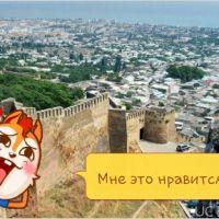 Крепость, Дербент