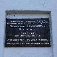 """Лух. Табличка на воротах в """"кремль"""". (Читаю - слёзы вытираю), Лух"""