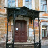 Чугунное крыльцо 19 века, Центр детского творчества., Шуя