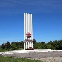 Мемориал воинам-шуянам, павшим в годы Великой отечественной войны 1941-1945 г.г., Шуя