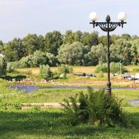 Городской парк, на заднем плане - городской пляж., Шуя