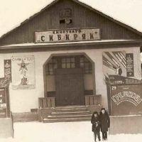 Кинотеатр Сибиряк, Алзамай