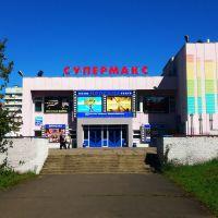Главный кинотеатр города, Усть-Илимск