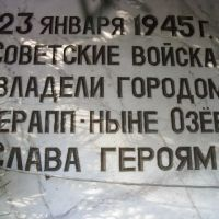 Слава героям, Озерск