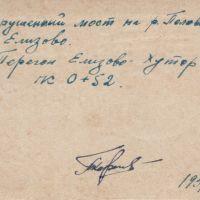 """к """"Из прошлого 1937-го"""", Елизово"""