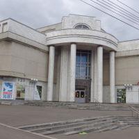 Художественный музей, Киров