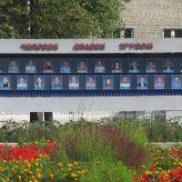 Доска почета, Омутнинск