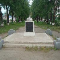 Аллея посвящённая гражданской войне, Омутнинск