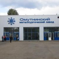 Проходная завода, Омутнинск