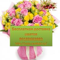 Цветы для тебя работаем 24 часа, Архипо-Осиповка