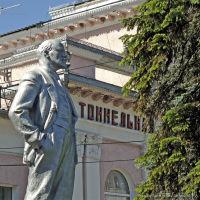 Памятник В.И. Ленину. Станция Тоннельная, Верхнебаканский