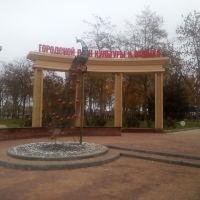 Парк #1, Кореновск