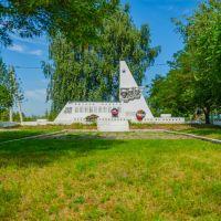 памятник воинам односельчанам погибшим в годы великой отечественной войны., Курск