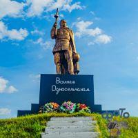 Воинам Односельчанам., Курск