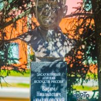 Вадим Николаевич Людвиковский, Курск