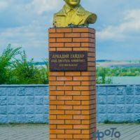 Аркадий Гайдар, Курчатов