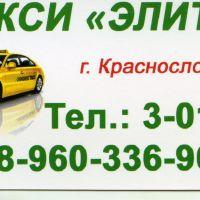ТАКСИ, Краснослободск