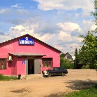 Магазин на 5-ом поселке (ул. Клубная,5)  05.2016, Ивантеевка