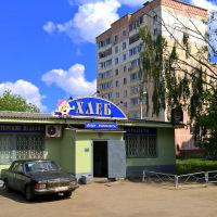 Хлебный магазин (ул. Хлебозаводская,3а)  05.2016, Ивантеевка