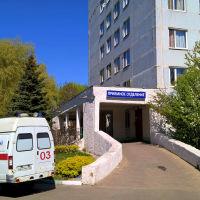 Приемное отделение ЦГБ (05.2016), Ивантеевка